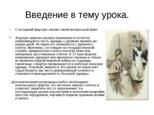Введение в тему урока. С историей фартука связан такой интересный факт. Фарту