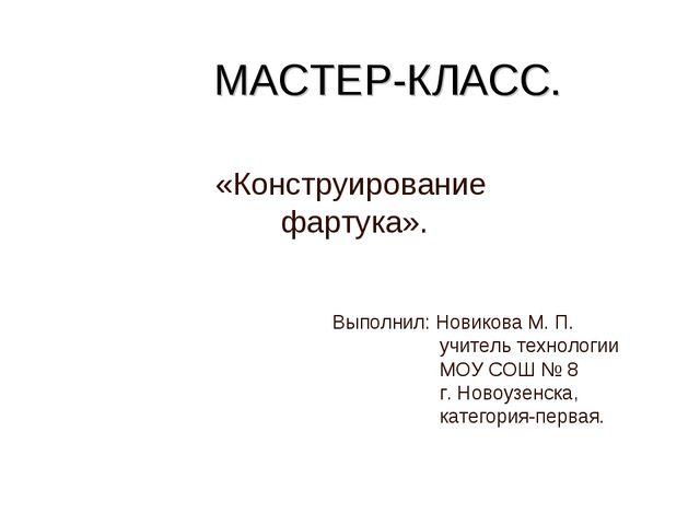 МАСТЕР-КЛАСС. «Конструирование фартука». Выполнил: Новикова М. П. учитель тех...