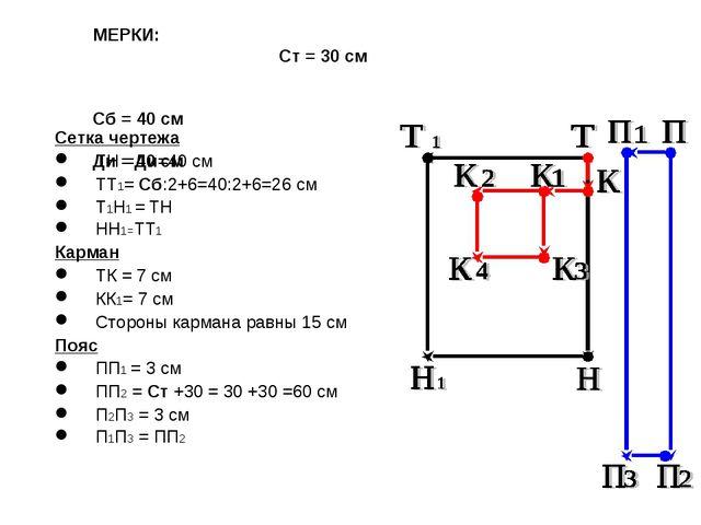 МЕРКИ: Ст = 30 см Сб = 40 см Ди = 40 см Сетка чертежа ТН =Ди=40 см ТТ1= Сб:2+...