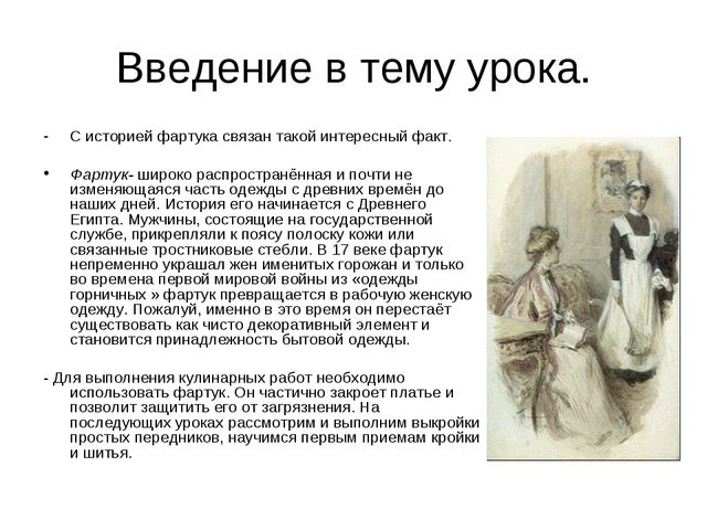 Введение в тему урока. С историей фартука связан такой интересный факт. Фарту...