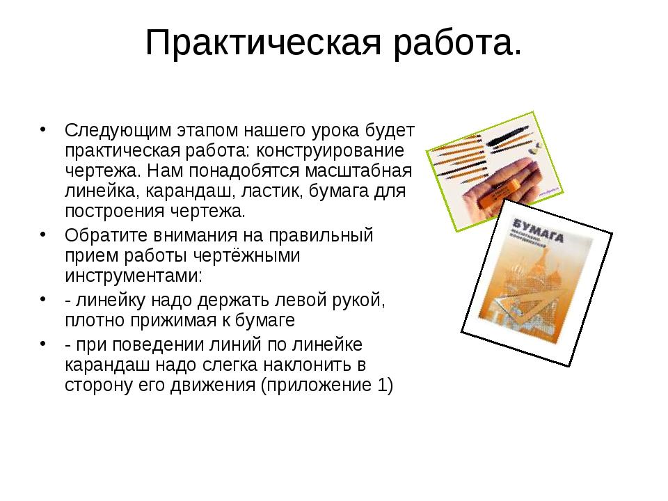 Практическая работа. Следующим этапом нашего урока будет практическая работа:...