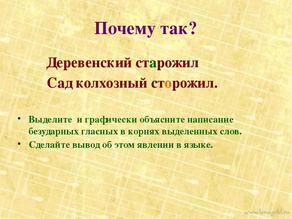 Почему так? Деревенский старожил Сад колхозный сторожил. Выделите и графическ...