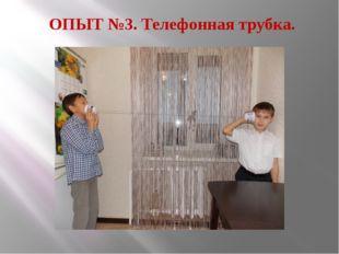 ОПЫТ №3. Телефонная трубка.