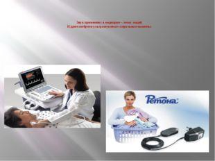 Звук применяют в медицине – лечат людей. И даже изобрели ультразвуковые стир
