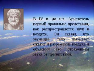–. В IV в. до н.э. Аристотель первый правильно представил, как распространяе