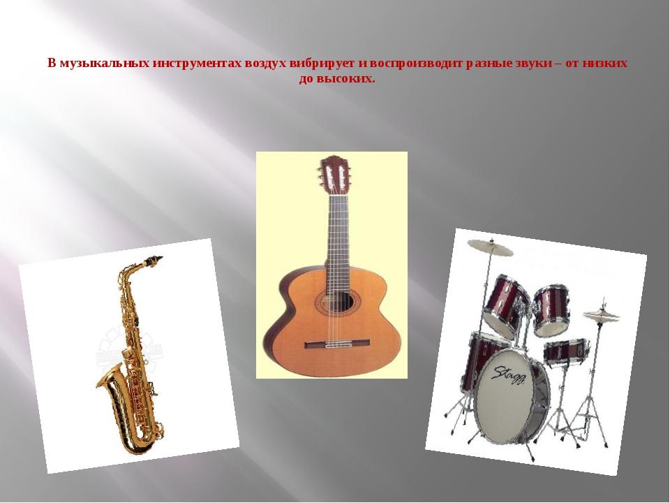 В музыкальных инструментах воздух вибрирует и воспроизводит разные звуки – о...