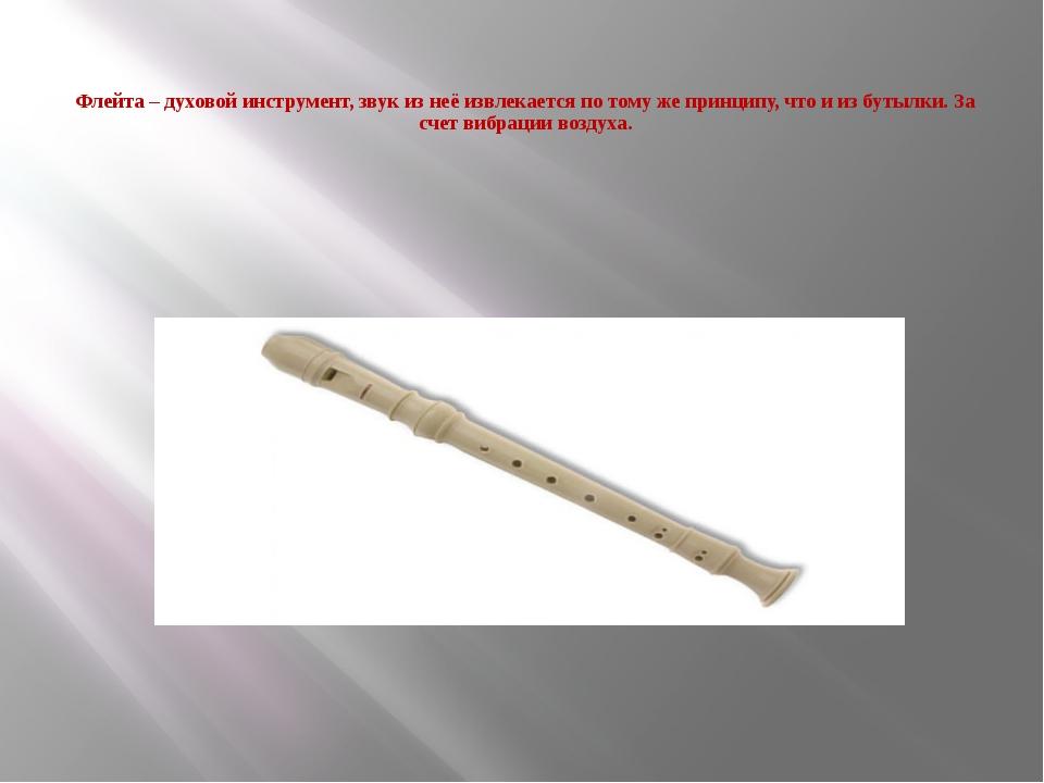 Флейта – духовой инструмент, звук из неё извлекается по тому же принципу, чт...