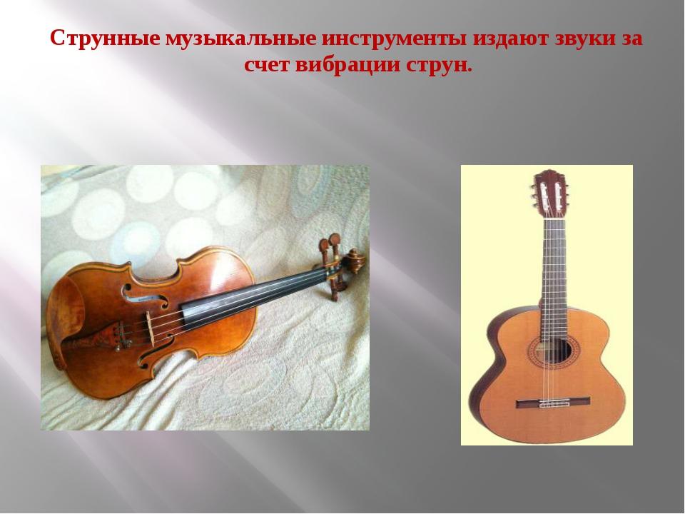 Струнные музыкальные инструменты издают звуки за счет вибрации струн.