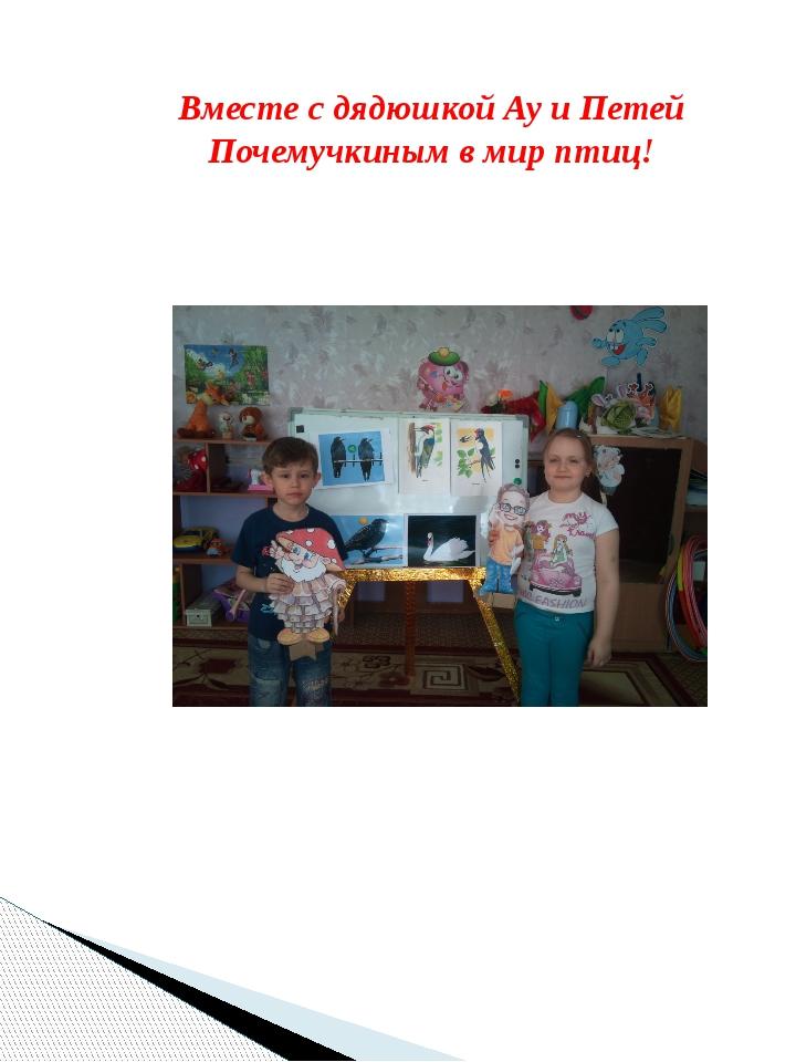 Вместе с дядюшкой Ау и Петей Почемучкиным в мир птиц!