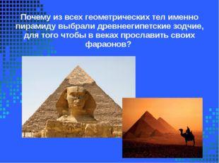 Почему из всех геометрических тел именно пирамиду выбрали древнеегипетские зо