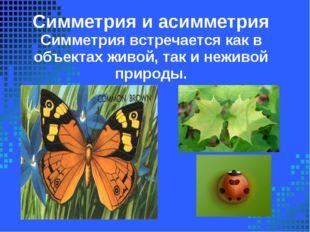 Симметрия и асимметрия Симметрия встречается как в объектах живой, так и нежи