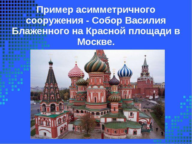 Пример асимметричного сооружения - Собор Василия Блаженного на Красной площад...