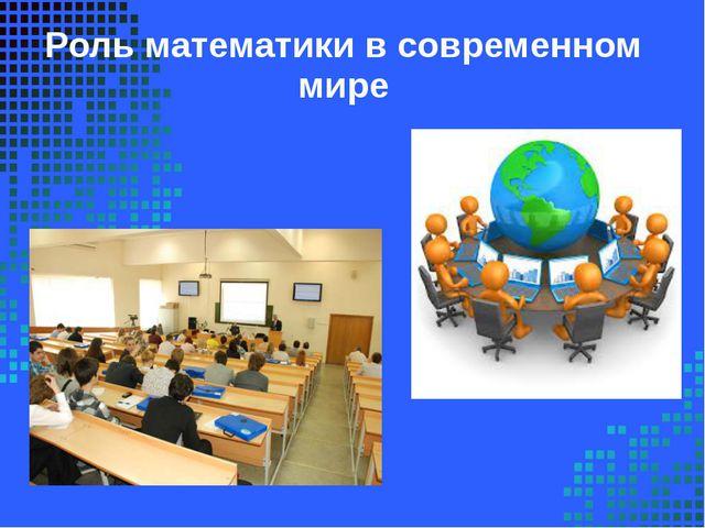 Роль математики в современном мире