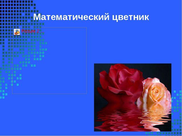 Математический цветник