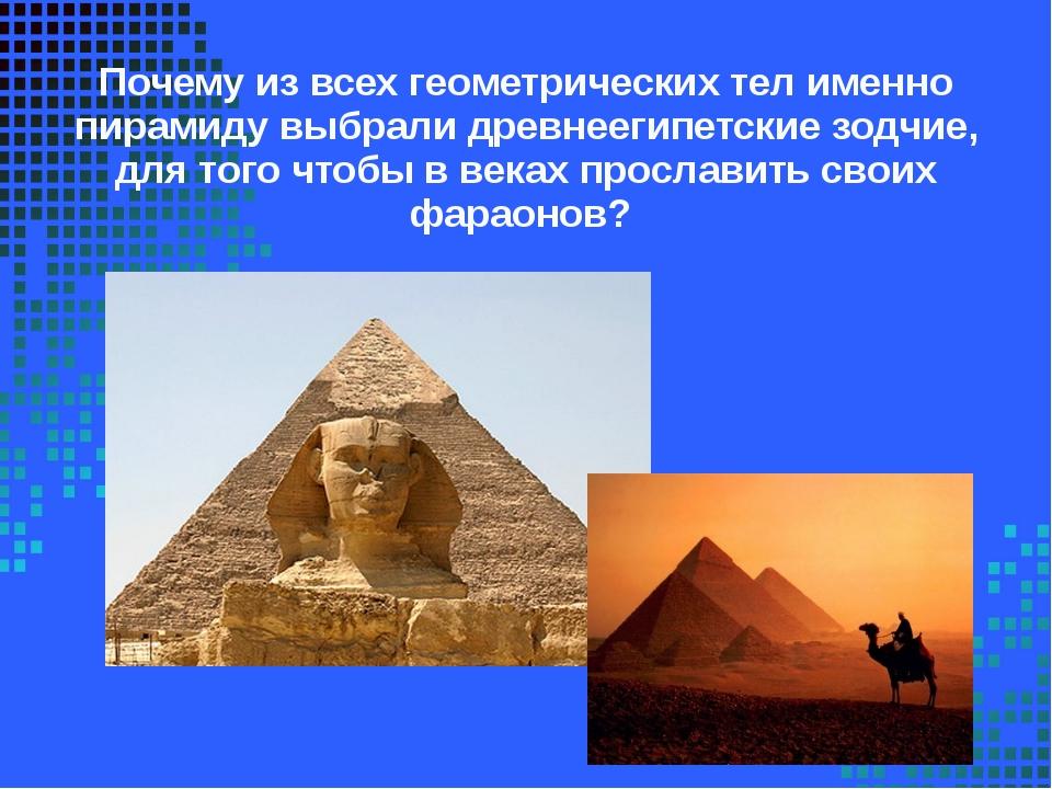 Почему из всех геометрических тел именно пирамиду выбрали древнеегипетские зо...