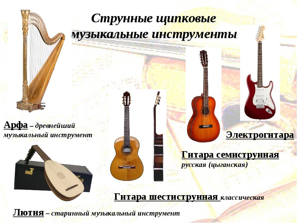 струнные инструменты на к комфорт