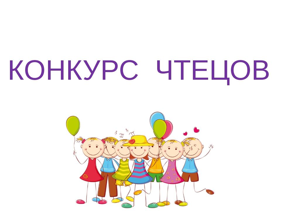 КОНКУРС ЧТЕЦОВ