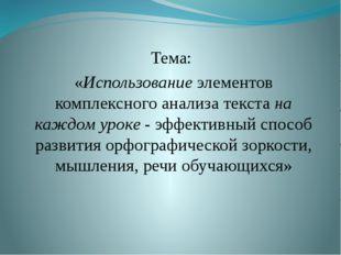 Тема: «Использование элементов комплексного анализа текста на каждом уроке -