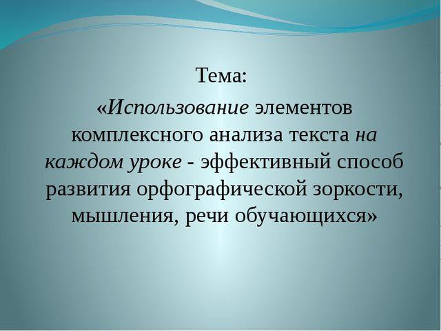 Тема: «Использование элементов комплексного анализа текста на каждом уроке -...