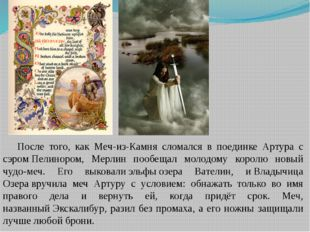 После того, как Меч-из-Камня сломался в поединке Артура с сэромПелинором, М