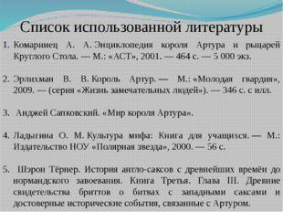 Список использованной литературы Комаринец А. А.Энциклопедия короля Артура и