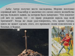 Дабы Артур получил место наследника, Мерлин изготовил огромный меч Эскалибур