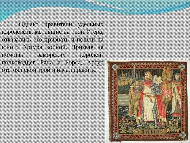 Однако правители удельных королевств, метившие на трон Утера, отказались его...