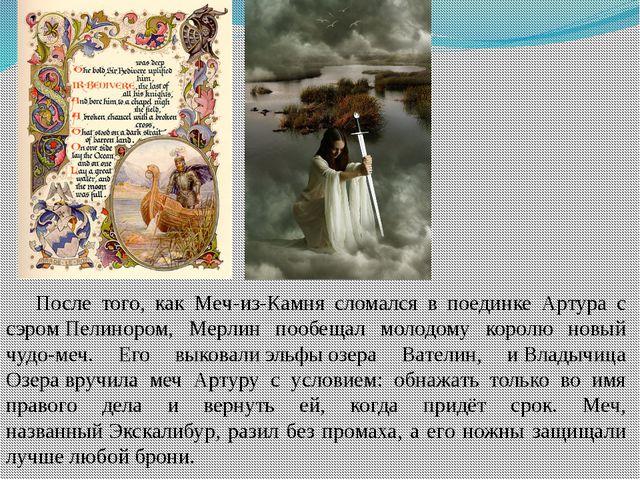 После того, как Меч-из-Камня сломался в поединке Артура с сэромПелинором, М...