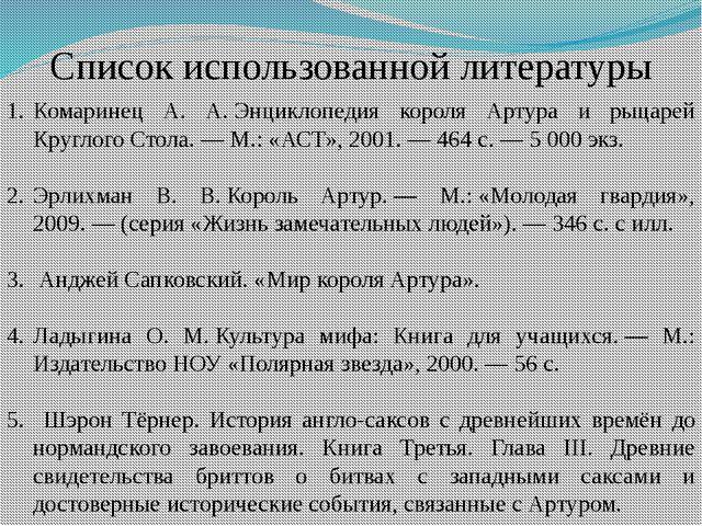 Список использованной литературы Комаринец А. А.Энциклопедия короля Артура и...