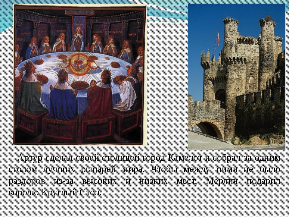 Артур сделал своей столицей городКамелоти собрал за одним столом лучших ры...