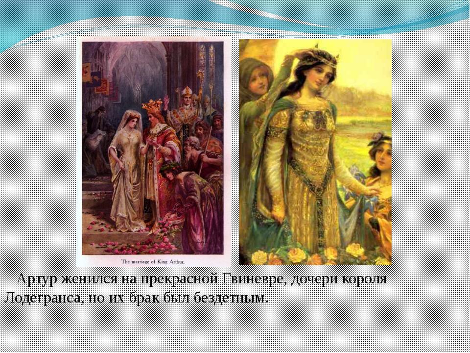 Артур женился на прекраснойГвиневре, дочери короля Лодегранса, но их брак б...
