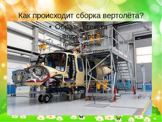Как происходит сборка вертолёта?