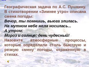 Гео-4 Географическая задача по А.С. Пушкину. В стихотворении «Зимнее утро» о