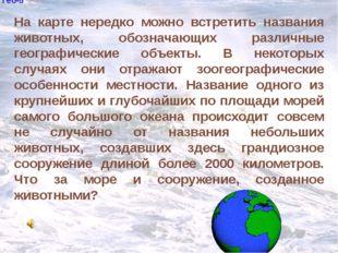 Гео-5 На карте нередко можно встретить названия животных, обозначающих разли