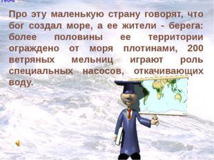 Гео-8 Про эту маленькую страну говорят, что бог создал море, а ее жители - б
