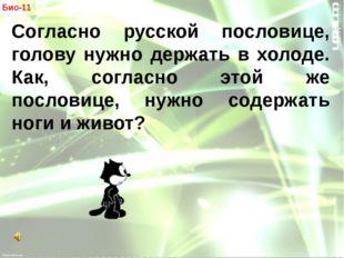Био-11 Согласно русской пословице, голову нужно держать в холоде. Как, согла