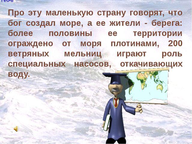 Гео-8 Про эту маленькую страну говорят, что бог создал море, а ее жители - б...