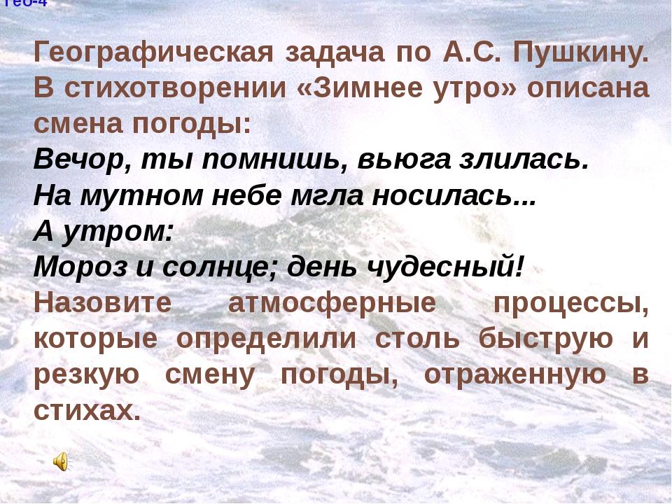 Гео-4 Географическая задача по А.С. Пушкину. В стихотворении «Зимнее утро» о...