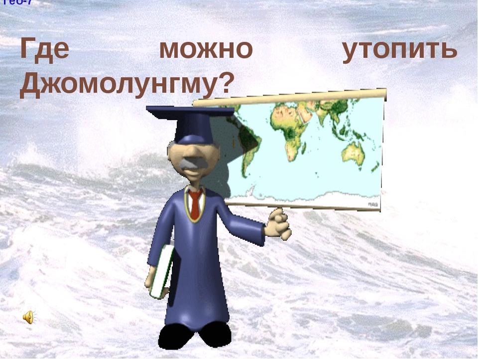 Гео-7 Где можно утопить Джомолунгму?