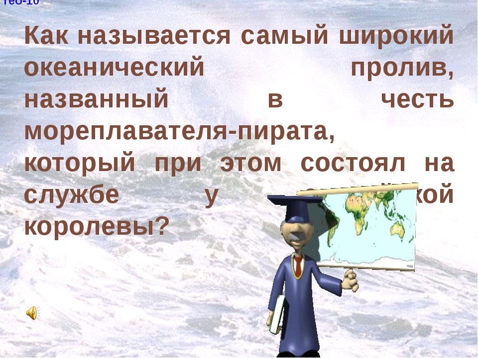 гео-10 Как называется самый широкий океанический пролив, названный в честь м...