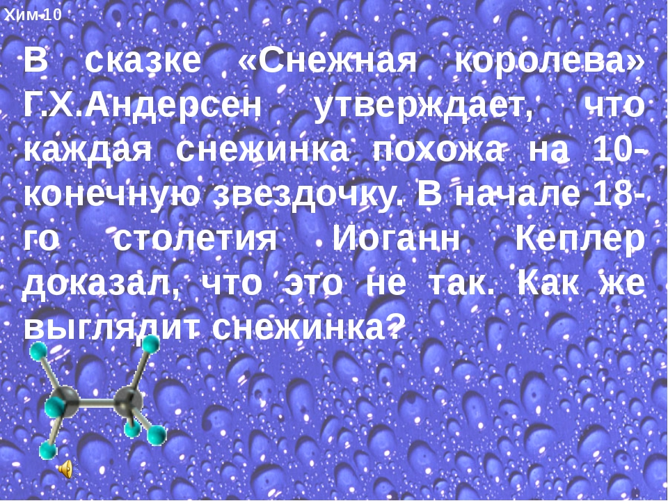 Хим-10 В сказке «Снежная королева» Г.Х.Андерсен утверждает, что каждая снежи...