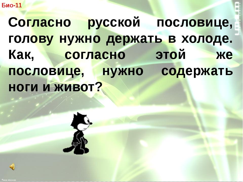 Био-11 Согласно русской пословице, голову нужно держать в холоде. Как, согла...