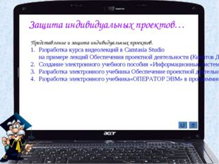 Защита индивидуальных проектов… Представление и защита индивидуальных проекто