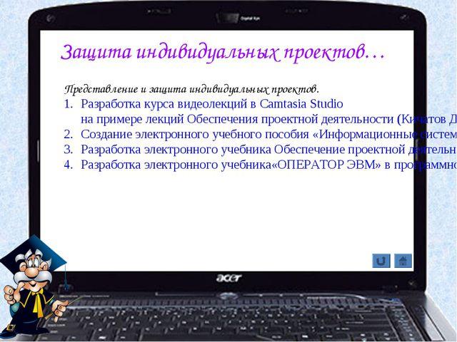 Защита индивидуальных проектов… Представление и защита индивидуальных проекто...