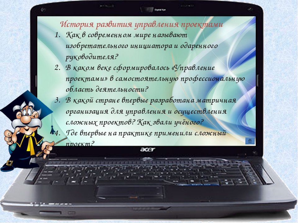 История развития управления проектами Как в современном мире называют изобрет...
