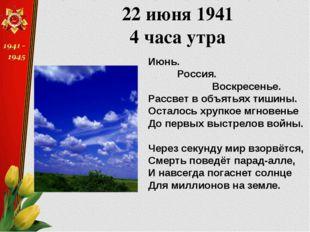 22 июня 1941 4 часа утра Июнь. Россия. Воскресенье. Рассвет в объятьях тишины