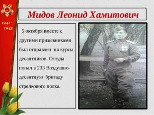 Мидов Леонид Хамитович 5 октября вместе с другими призывниками был отправлен