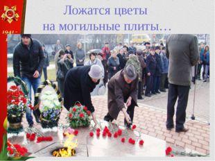 Ложатся цветы на могильные плиты…