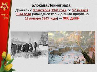 Блокада Ленинграда Длилась с8 сентября1941 годапо 27 января 1944 года(бл