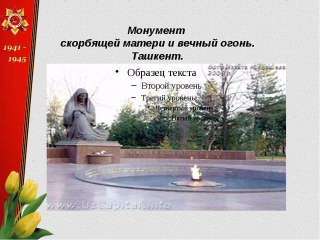Монумент скорбящей матери и вечный огонь. Ташкент.
